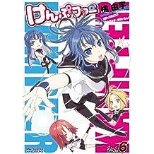 けんぷファー 6 (MFコミックス アライブシリーズ)