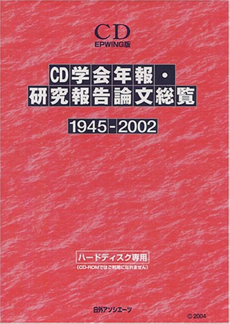 面倒倫理懇願するCD-学会年報?研究報告論文総覧 1945-2002 (EPWING版)