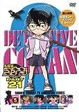 名探偵コナン PART21 vol.5 [DVD]