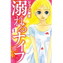 溺れるナイフ(1) (別冊フレンドコミックス)