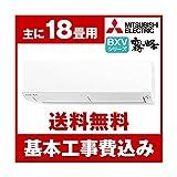 標準設置工事セット MITSUBISHI MSZ-BXV5616S-W 霧ヶ峰BXVシリーズ [エアコン(主に18畳用)]