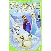 アナと雪の女王  オラフはスーパースター! (角川つばさ文庫)