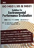 解説 ISO14031/JIS Q14031 環境パフォーマンス評価―ガイドライン