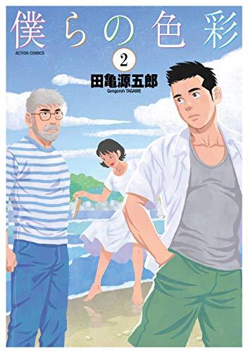 僕らの色彩(2) (アクションコミックス)