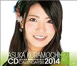 (卓上)AKB48 倉持明日香 カレンダー 2014年