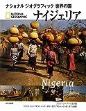 ナイジェリア (ナショナルジオグラフィック世界の国) 画像