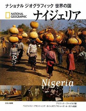 ナイジェリア (ナショナルジオグラフィック世界の国)の詳細を見る