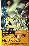 青い髪のシリーン―ハラーマ戦記〈1〉 (講談社ノベルス)