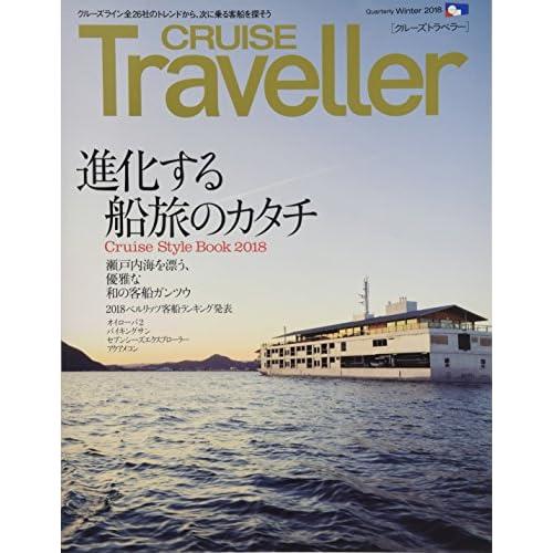 CRUISE Traveller Winter 2018 進化する船旅のカタチ