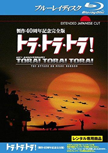 トラ・トラ・トラ! 製作40周年記念完全版 ブルーレイディスク