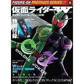 ライダーグッズコレクション2010 仮面ライダーW (ワールド・ムック 841)