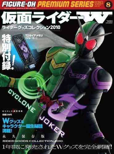 ライダーグッズコレクション2010 仮面ライダーW (ワールド・ムック 841)の詳細を見る