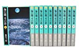海の闇、月の影 文庫版 コミック 全11巻完結セット (小学館文庫)