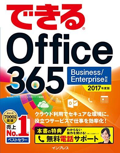 (無料電話サポート付)できる Office 365 Business/Enterprise対応 2017年度版