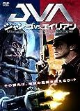 ジャンゴ VS. エイリアン[DVD]