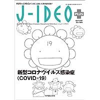 J-IDEO+(ジェイ・イデオ PLUS) -新型コロナウイルス感染症(COVID-19)