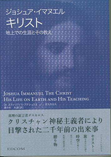 ジョシュア・イマヌエル キリスト (地上での生涯とその教え)