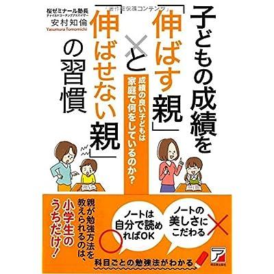 子どもの成績を「伸ばす親」と「伸ばせない親」の習慣 (アスカビジネス)
