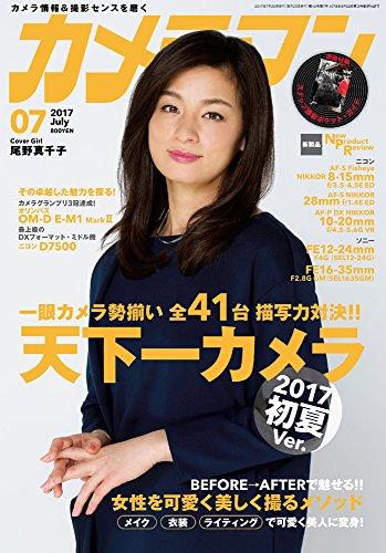 カメラマン 2017年7月号 [雑誌]