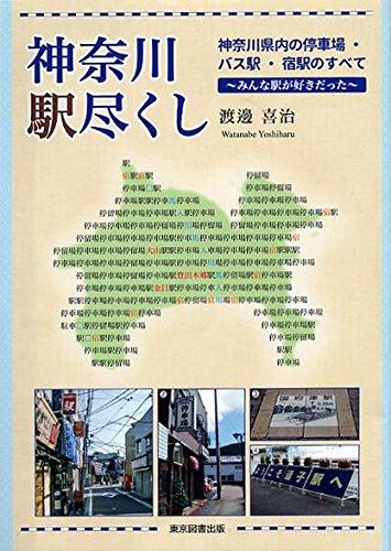 神奈川 駅尽くし 神奈川県内の停車場・バス駅・宿駅のすべて~みんな駅が好きだった~