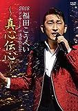 2018福田こうへいコンサート IN 浅草公会堂 ~真心伝心~ [DVD]