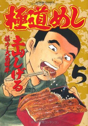 極道めし 5 (アクションコミックス)の詳細を見る