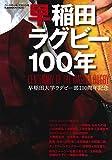 早稲田ラグビー100年 ~早稲田大学ラグビー部100周年記念~ (B.B.MOOK1425)