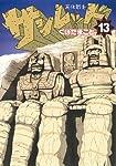天体戦士サンレッド(13) (ヤングガンガンコミックス)