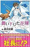 舞い下りた花嫁 (実業之日本社ジュニア文庫)