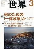 世界 2012年 03月号 [雑誌]