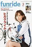 funride ( ファンライド ) 2010年 03月号 [雑誌]