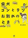 柴犬ゴンとテツお別れのとき (コミックエッセイ)