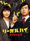 リーガルハイ・スペシャル2 Blu-ray[Blu-ray/ブルーレイ]