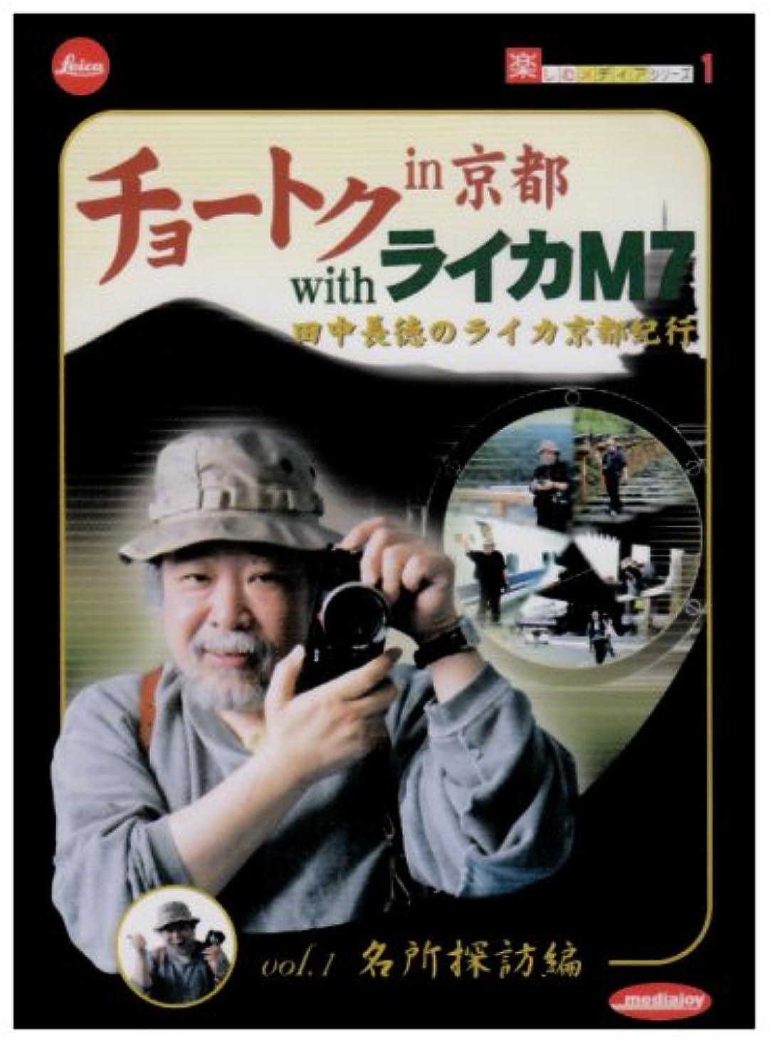ポスターさておき苦しむチョートク in 京都 with ライカM7 vol.1(名所探訪編) [DVD]