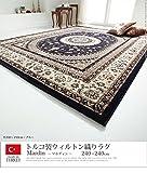 トルコ製 ウィルトン織りラグ 240x240cm ラグ カーペット じゅうたん ブルー