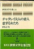 世界文学全集 (34) チャタレイ夫人の恋人 恋する女たち