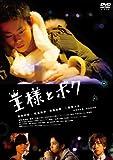 「王様とボク」[DVD]