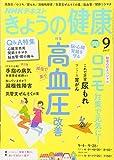 NHKきょうの健康 2017年9月号 [雑誌] (NHKテキスト)