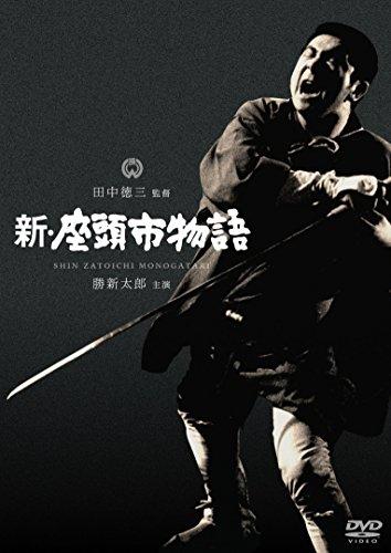 新・座頭市物語[DVD]