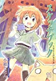 スケッチブック 11巻 (コミックブレイド)