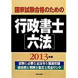 2013年版 国家試験合格のための 行政書士六法