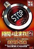 時間よ止まれ!2 ~プレミアムBOX~ 23時間5枚組 永久保存版 [DVD]