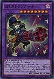 EMガトリングール スーパーレア 遊戯王 マキシマム・クライシス macr-jp040