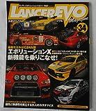 ランサーエボリューションマガジン vol.34 (NEWS mook)