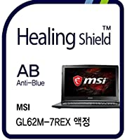 Healingshield スキンシール液晶保護フィルム Eye Protection Anti UV Blue Ray Film for Msi Laptop GL62M-7REX