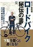 エンゾ早川流ロードバイク秘伝の書 (エイムック 2308) 画像