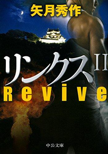 リンクス? - Revive (中公文庫)