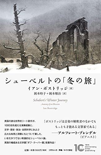 シューベルトの「冬の旅」の詳細を見る
