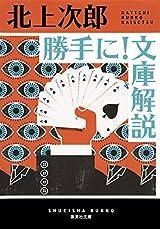 1月7日(火)書評家4人の2019年解説文庫リスト