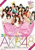 AKB48 オフィシャルカレンダーBOX 2011 「PRESENT~神様からの贈り物~」 ([カレンダー])